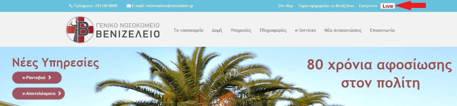 Ραντεβού Messenger ιστοσελίδα